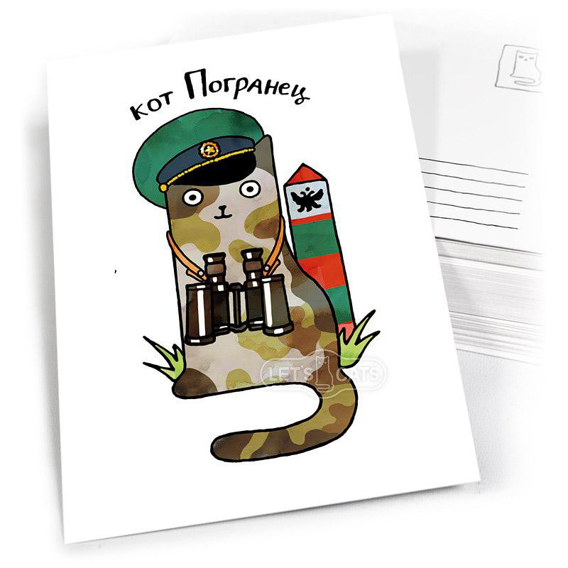 открытка на день пограничника нарисовать какова